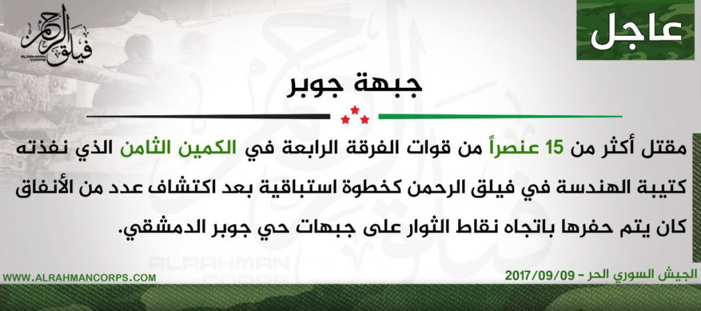 De-Escalation Agreement With Faylaq al-Rahman Collapsed In Eastern Ghouta
