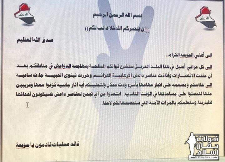 "Iraqi Airplanes Drop Leaflets Informing About Upcoming Operation ""We Are Coming Hawija"""