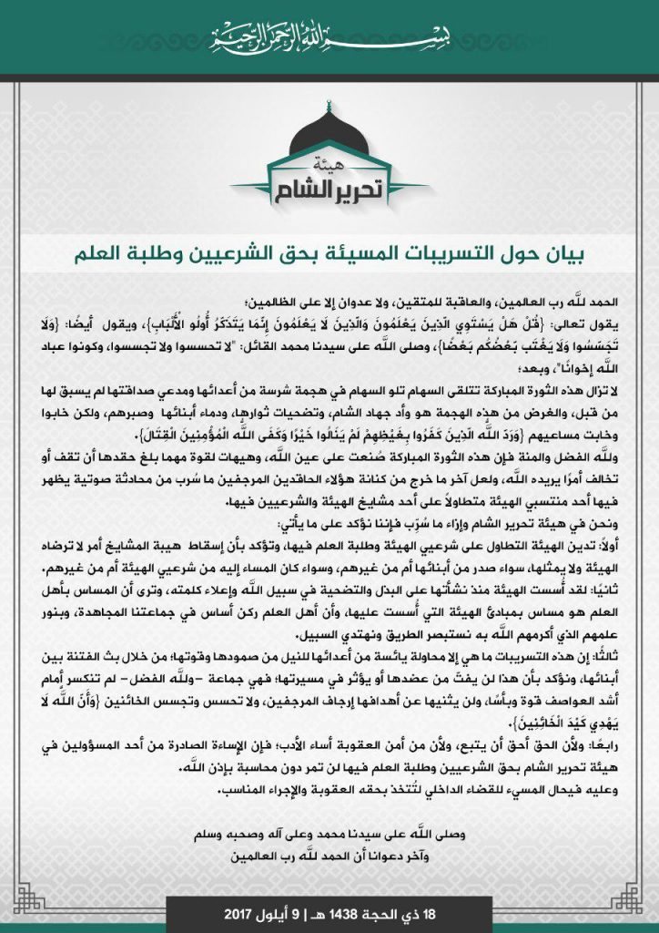 Muhaysini And Other Religious Leaders Of Hay'at Tahrir al-Sham Threaten To Defect From Group