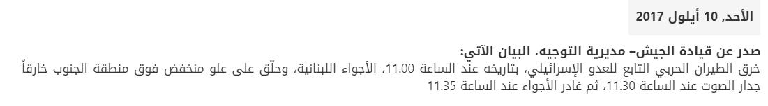 シリア騒乱と修羅の世界情勢シリア航空防衛軍、レバノン上空のイスラエル戦闘機でS-200ミサイルを発射 - 報道