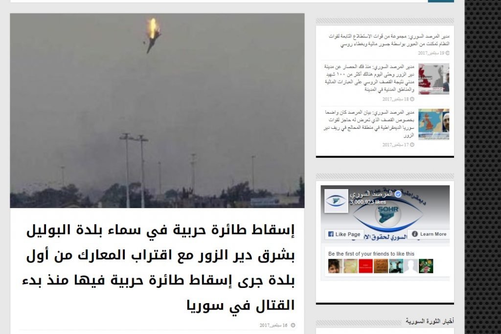 Fake News Attack: Multiple Reports About Syrian Warplanes, Helicopters 'Downed By ISIS' Near Deir Ezzor