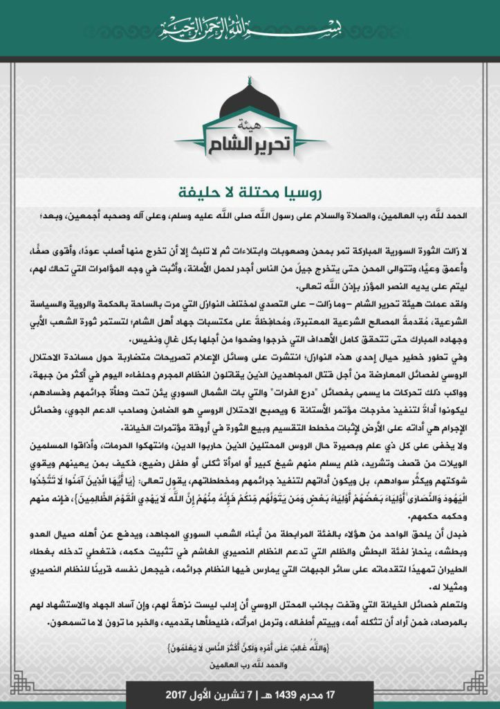HTS Threatens 'Moderate Rebels' While Turkey Deploys Dozens Of Tanks For Invasion In Syria (Photos, Video)