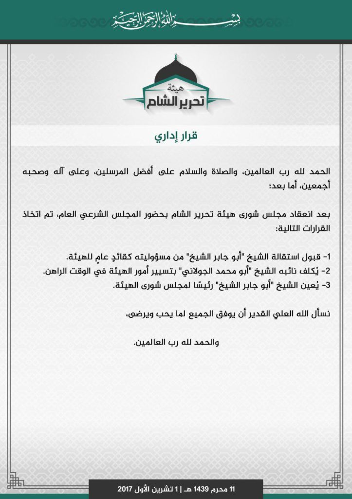 Hay'at Tahrir al-Sham Leader Resigned Over Terrorist Group's Failures Against Syrian Government Forces