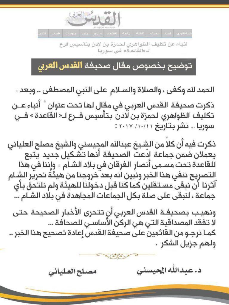 New Branch Of Al-Qaeda Appears In Syria's Idlib Province