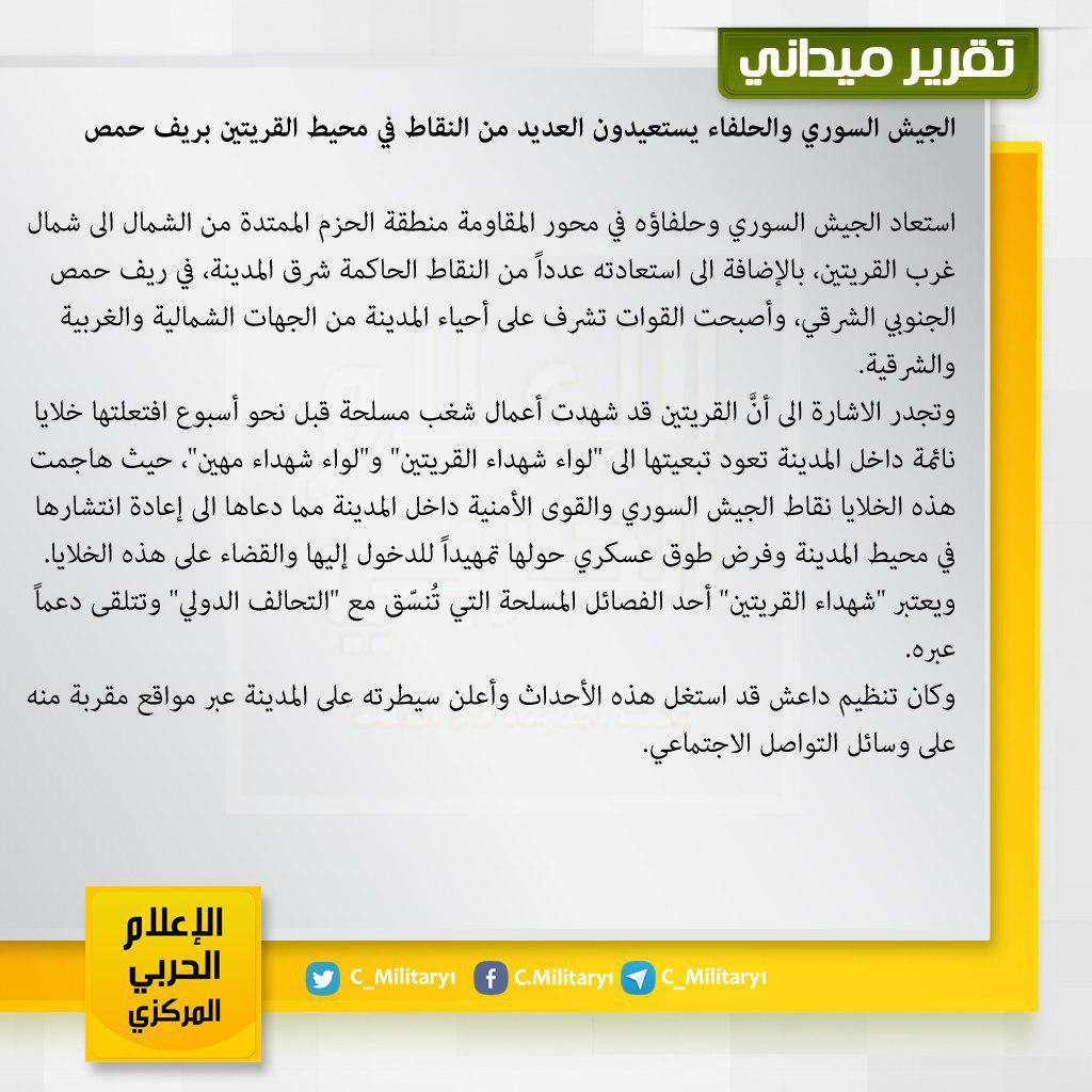 そこISISのシリアのアル・Qaryataynへの攻撃や状況についての詳細
