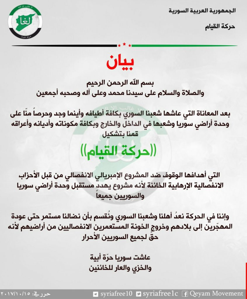 New Anti-SDF Group Releases Its First Statement While US-backed Force Takes Over Banks In Al-Hasakah City