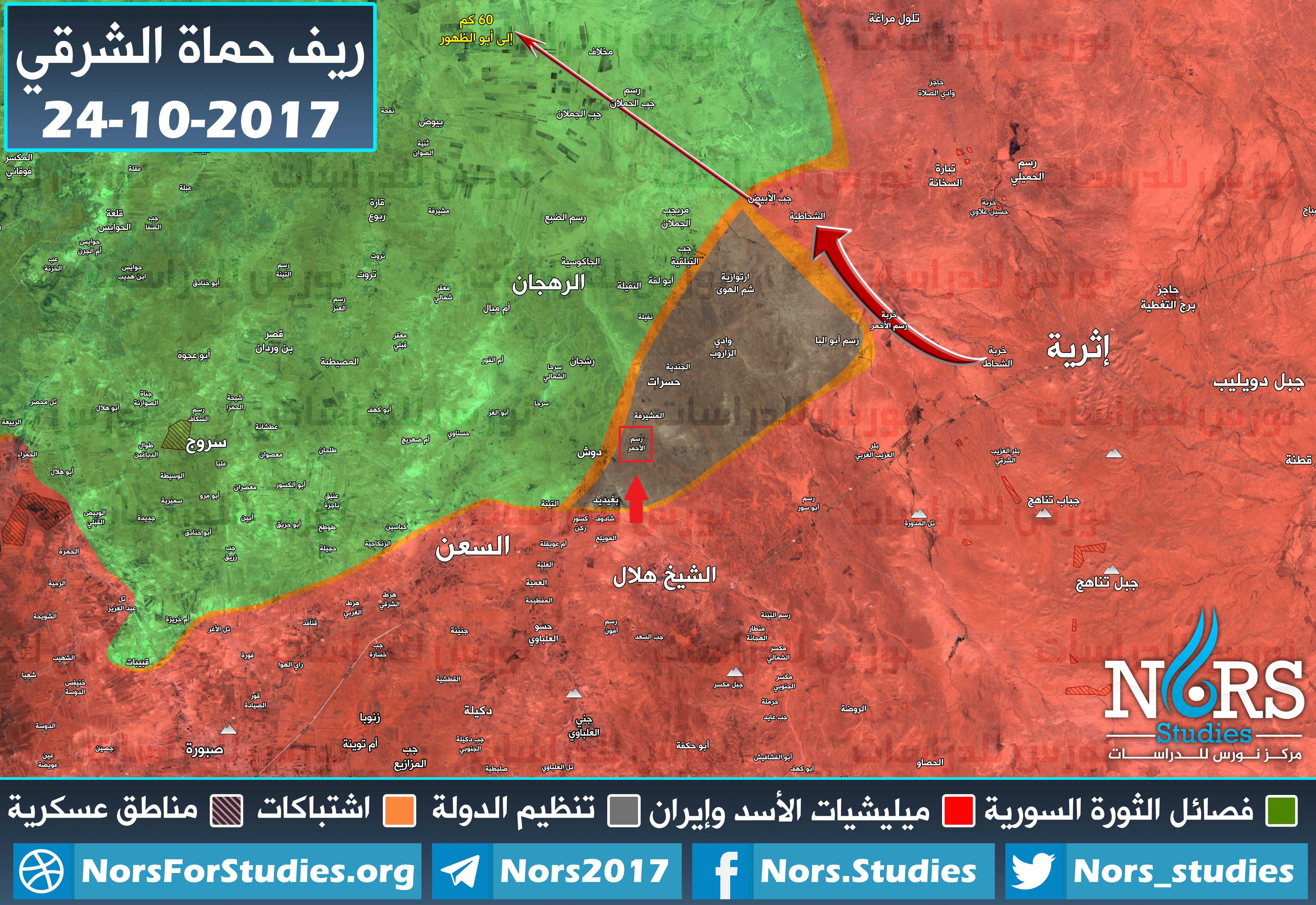 Syrian Army Supported By Former FSA Members Makes New Gains In Northeastern Hama