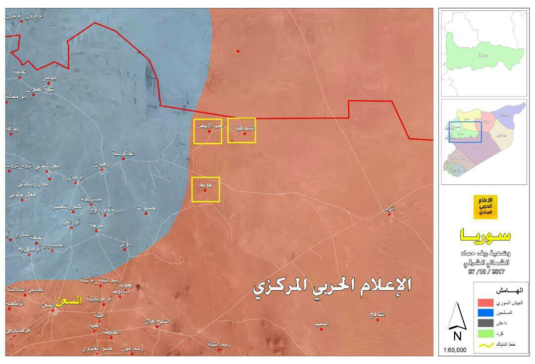 Syrian Army Advances Further In Northeastern Hama. ISIS In Area Surrenders To HTS