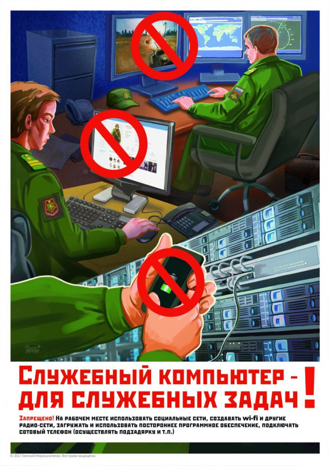 Russian Information Security Posters