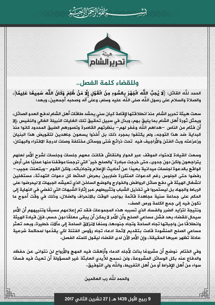 Al-Qaeda Leader Criticizes Syria's Hayat Tahrir al-Sham For Attempts To Hide Its Link To Terrorist Group