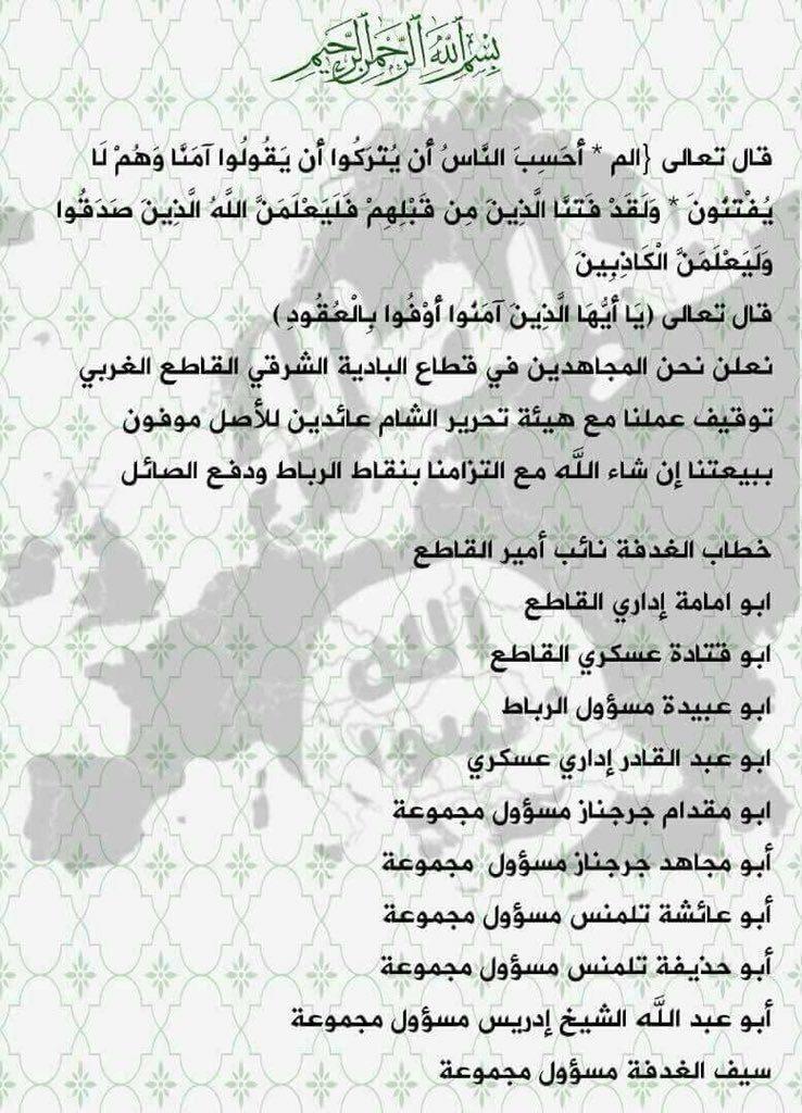 Eleven Commanders Defect From Hay'at Tahrir al-Sham And Join al-Qaeda