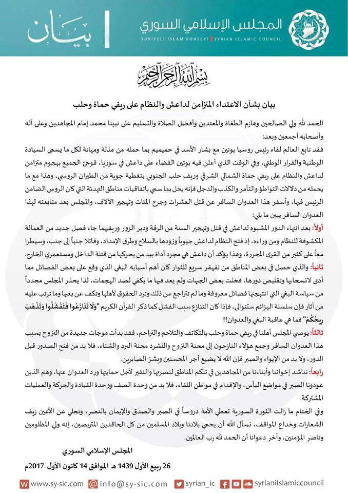 Pro-Opposition Syrian Islamic Council Accuses Syrian And Russian Armies Of Supporting ISIS Attack In Hama