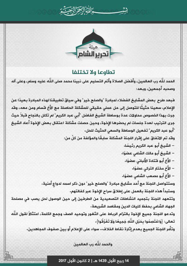 Hay'at Tahrir al-Sham To Release Arrested Al-Qaeda Members