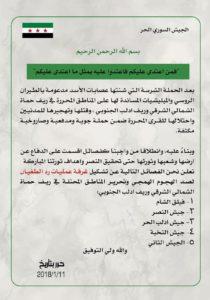 """Заявление """"умеренных"""" повстанцев о начале наступление в Идлибе против """"режима Асада"""""""