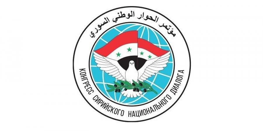 Russia Invited 1,600 Public Figures To Upcoming Syrian National Dialogue Conference