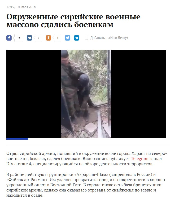 Russian MSM Republishes Pro-Militant Propaganda, Says 100-400 Syrian Troops Killed In Eastern Ghouta Last Week