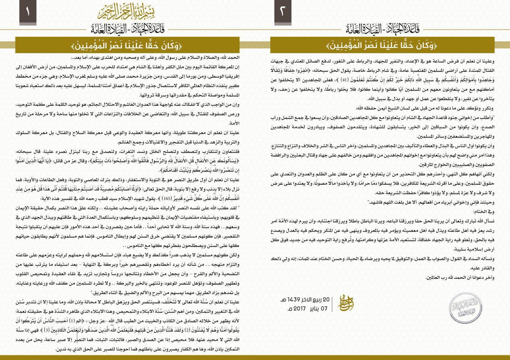 Al-Qaeda Officially Confirms That Its New Branch Is Operating In Idlib