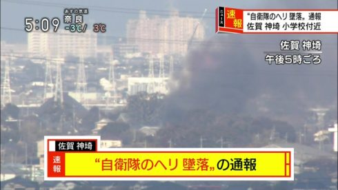 Japanese Military Helicopter Crashed In Residential Area