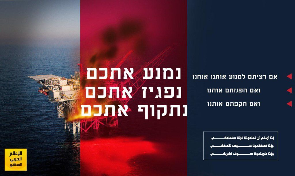Hezbollah Media Wing In Syria Releases Video Threatening To Strike Israeli Offshore Oil & Gas Operations