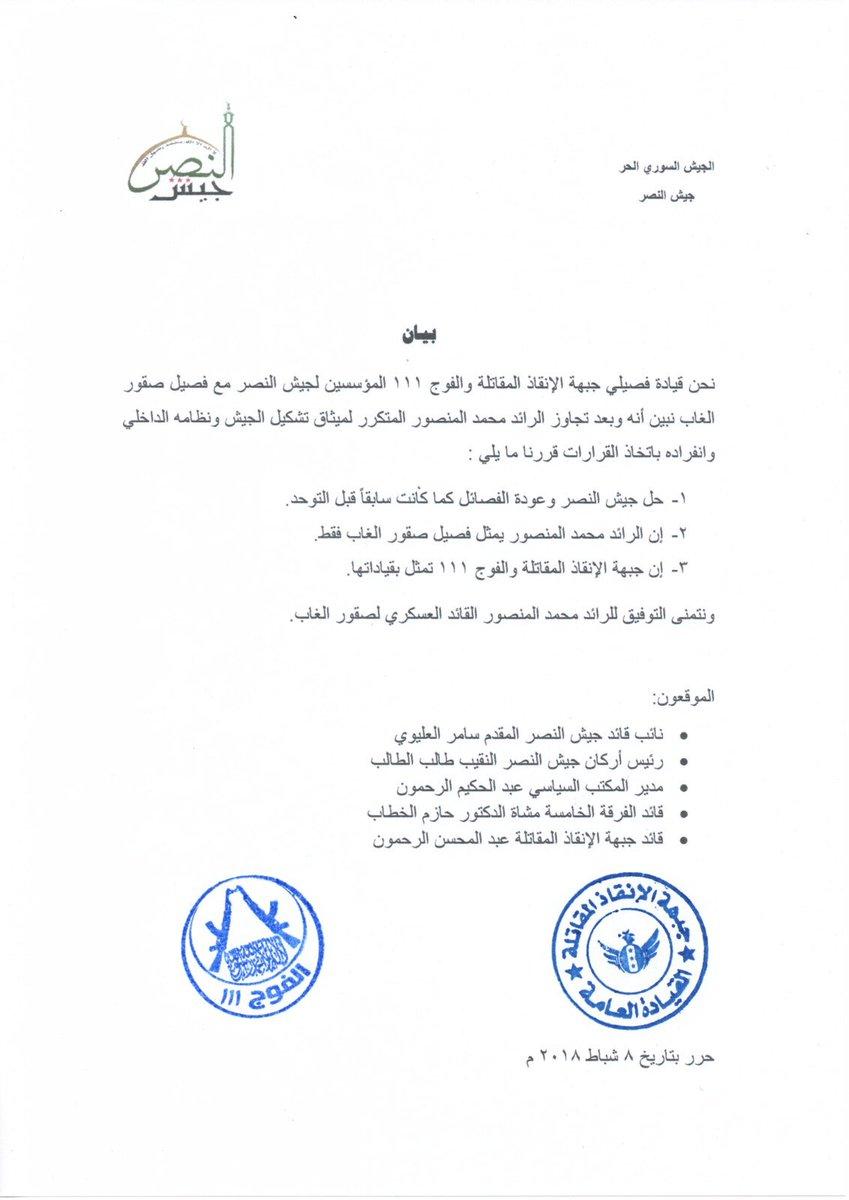 US-backed Jaysh al-Nasir Disintegrates Due To Internal Problems