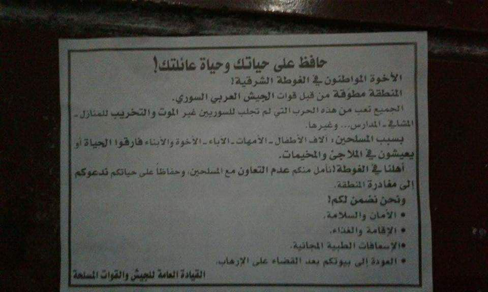 Syrian Helicopters Drop Leaflets Calling On Civilians To Leave East Ghouta Via Established Safe Routes