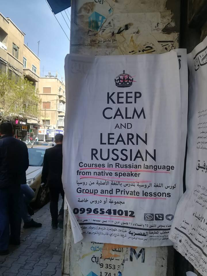 """Picture: """"Keep Calm And Learn Russian"""" - Language Courses In Damascus"""