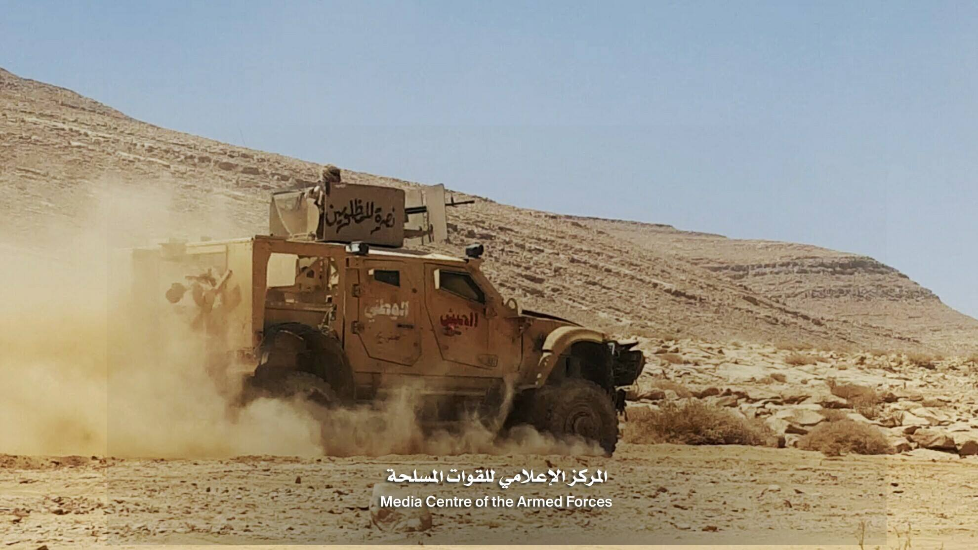 Saudi-led Coalition Forces Further Advance In Central Yemen