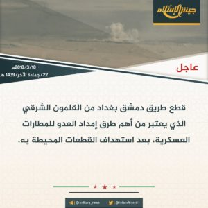 Jaysh al-Islam Attacks Damascus-Baghdad Highway, Forces Govt Forces To Close It