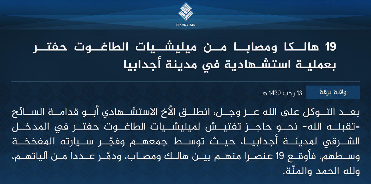 ISIS SVBIED Hits Libya's Ajdabiya. Casualties Reported (Photos)
