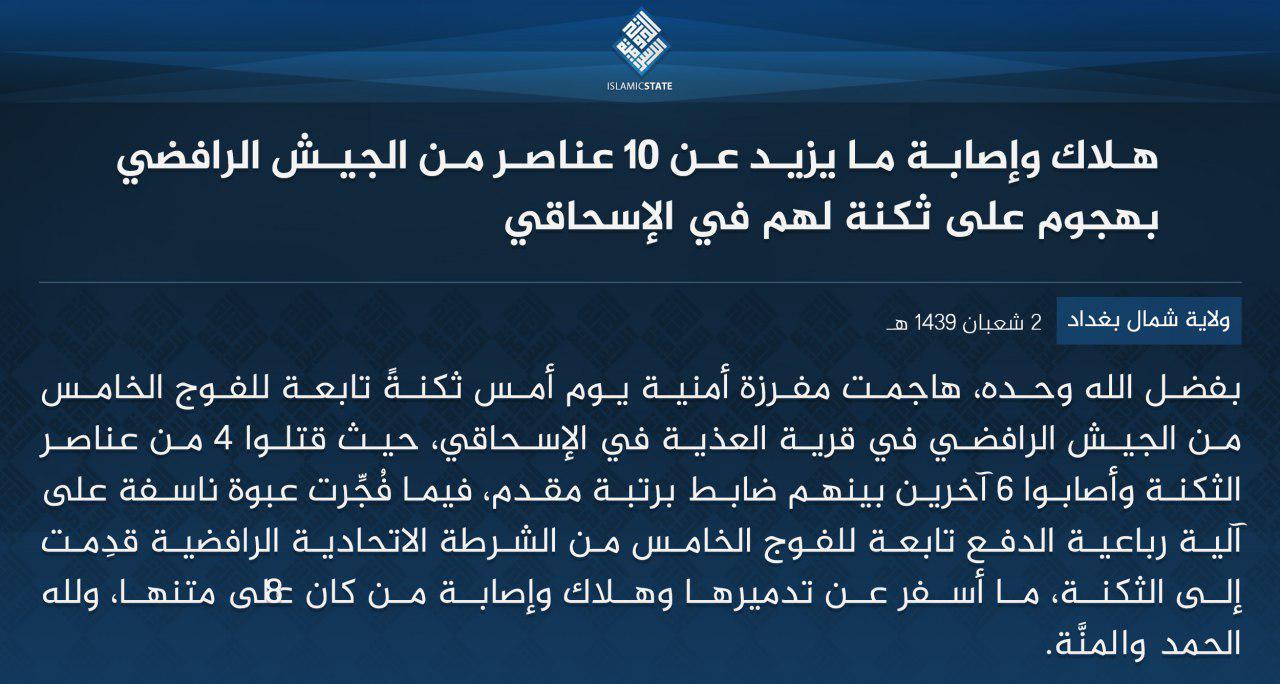 ISIS Attacks Iraqi Army North Of Baghdad