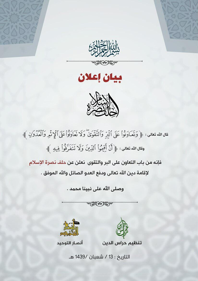 New al-Qaeda Affiliated Group Is Formed In Syria's Idlib
