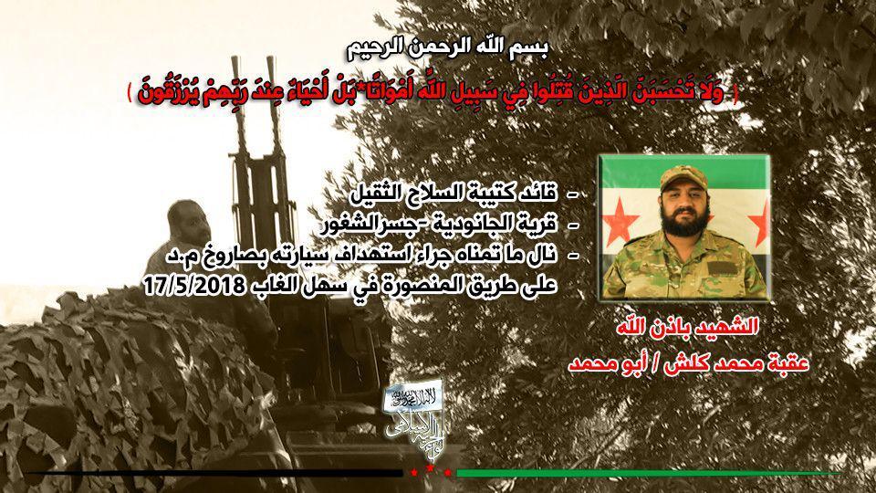 政府軍は暗殺されたシリア軍シリア軍司令官をアル・ガブリ平野で暗殺