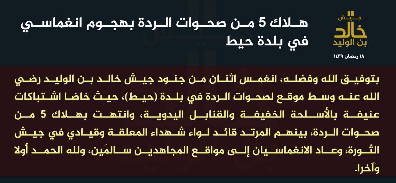 Khalid ibn al-Walid Army Attacks Headquarter Of Free Syrian Army In Daraa