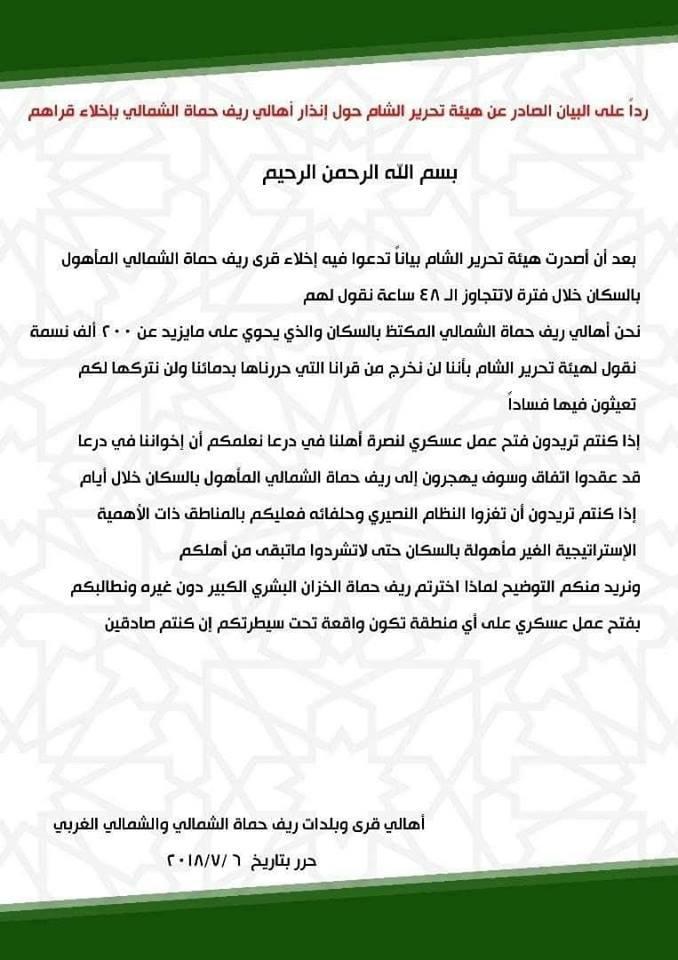 Civilians In Northern Hama Denounce Hay'at Tahrir Al-Sham Preparations For New Attack