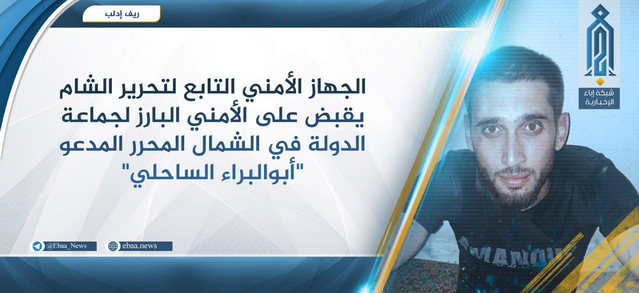 Hay'at Tahrir al-Sham Beheads Senior ISIS Commander In Idlib