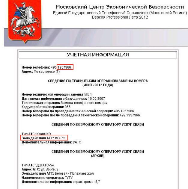 Bellingcat Releases Report On Alleged Movements, Passport Data Of 'GRU Operatives' Petrov, Boshirov