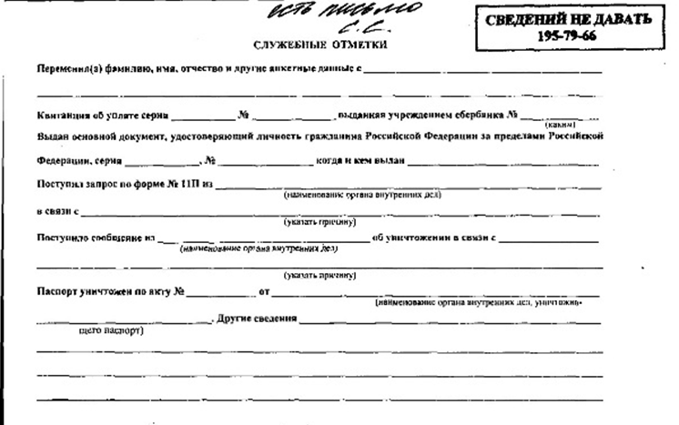 Bellingcat Releases Report On Alleged Movements, Passport Data Of 'GRU Operatives' Petrov, Boshirov
