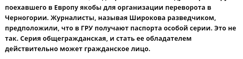 "Craig Murray: ""The Incredible Case of Boshirov and Petrov's Visas"""