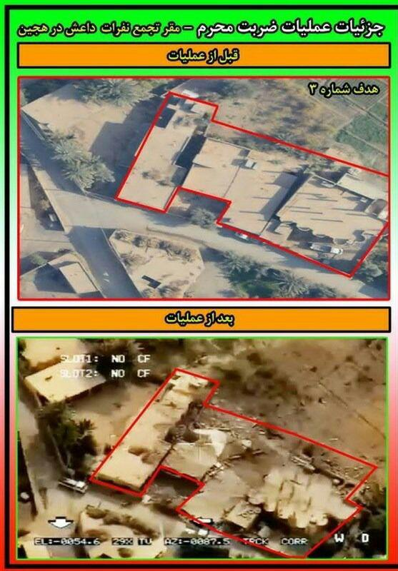 Iran's IRGC Releases Photos Showing Alleged Impact Of Missile Attack On ISIS In Syria