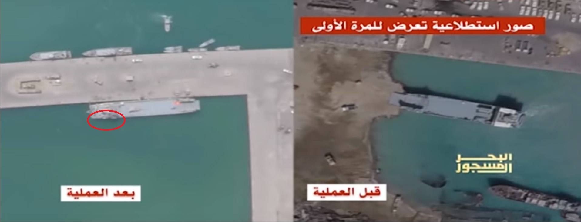 Houthis Reveal New Information About Their Naval Forces (Video)