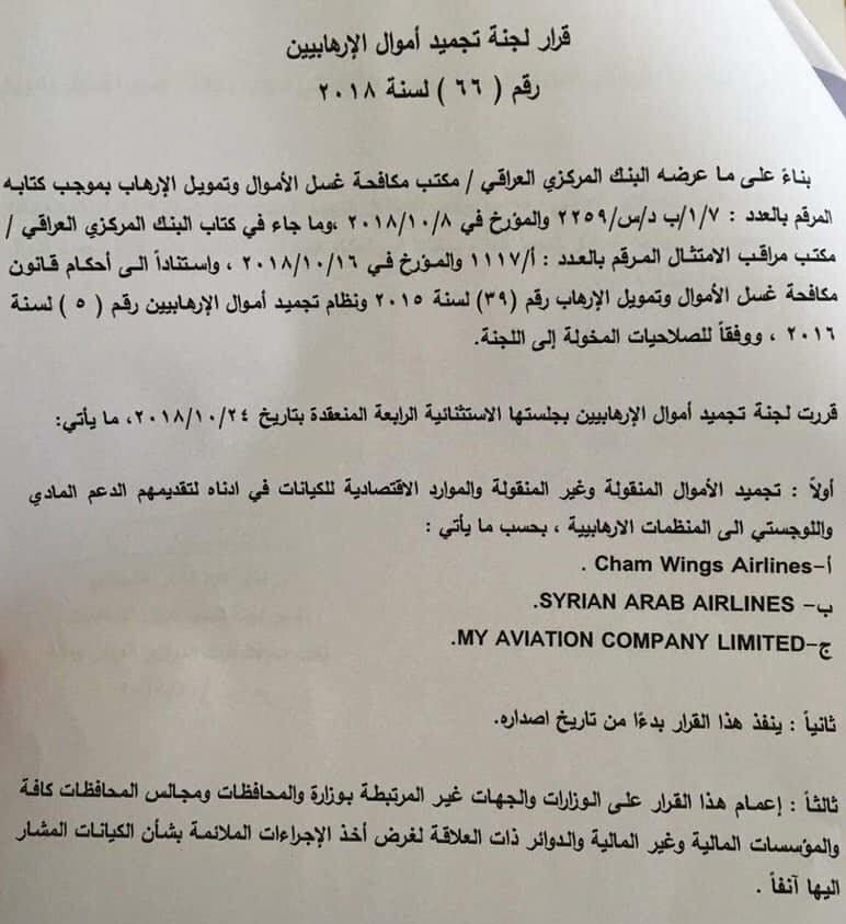 Iraq Imposes Sanctions On Two Syrian Airline Companies