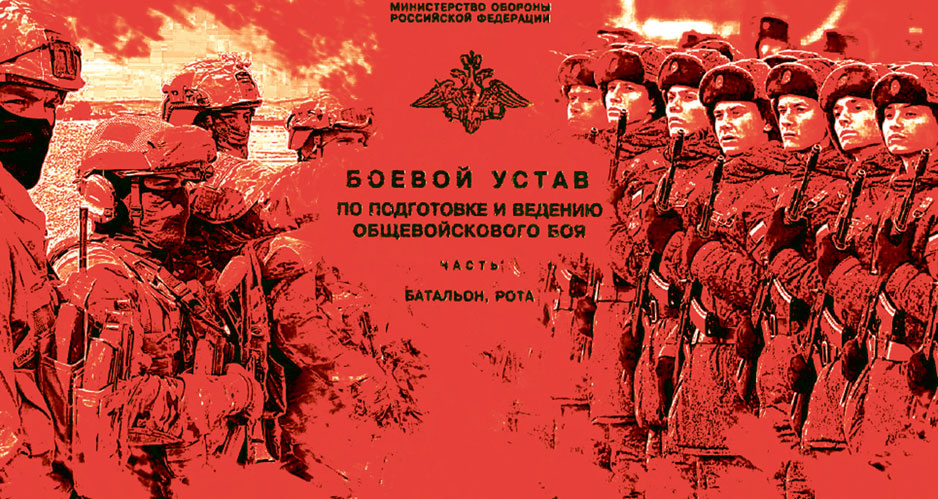 Russian Ground Forces Receive Revolutionary Combat Doctrines