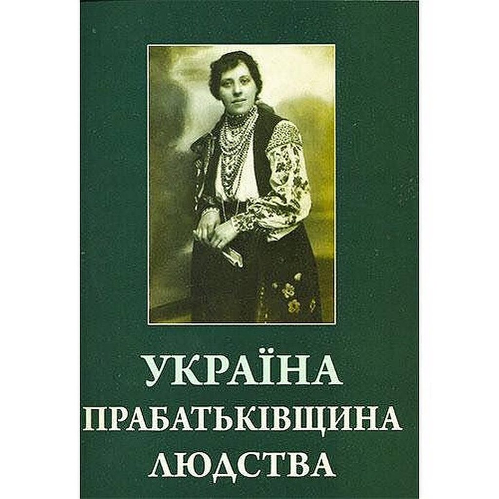 New Ukrainian Book Reveals 'Historic Truth': Bow, Arrows Numbers & English Language Were Created By Ukrainians