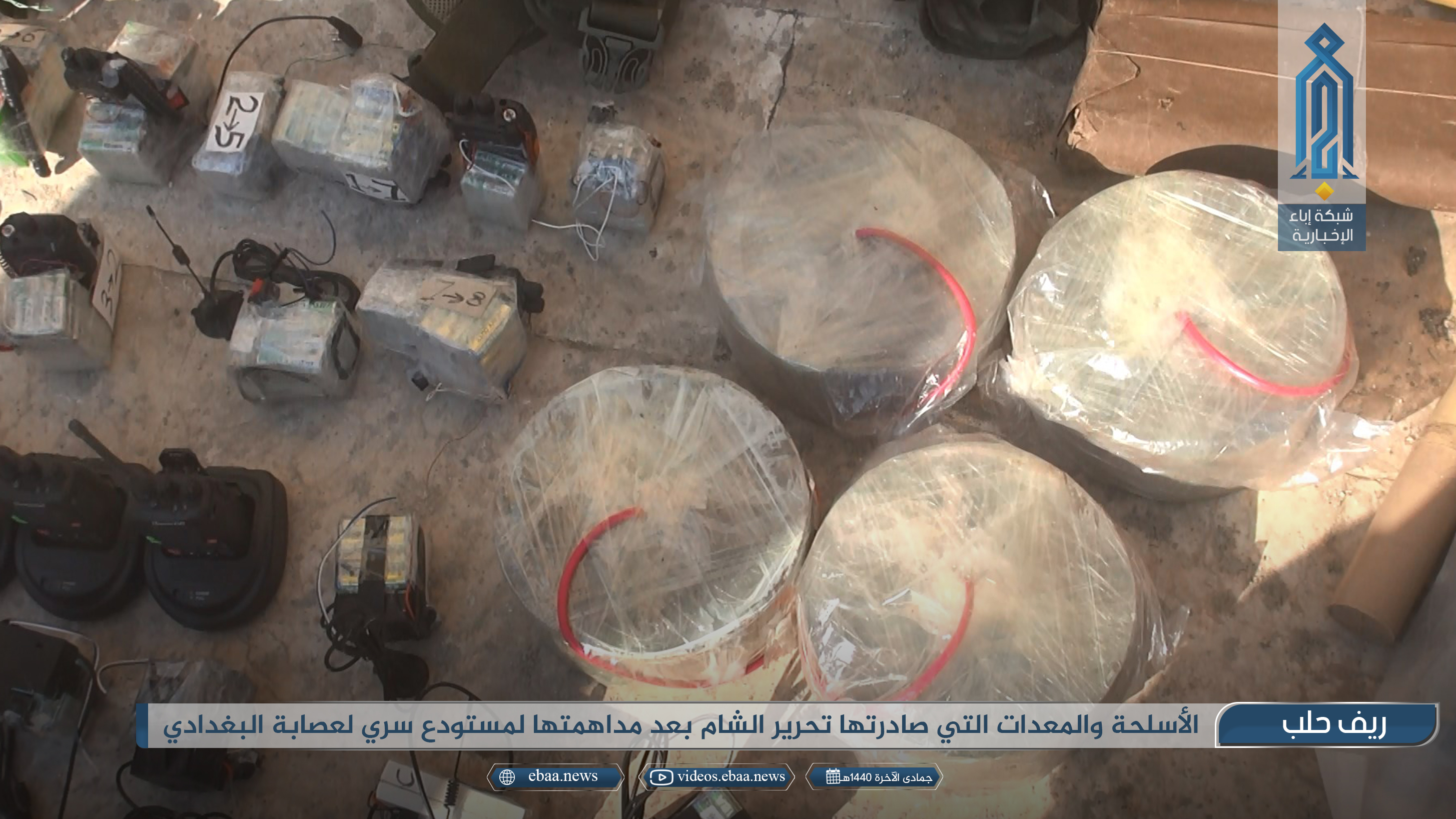 Jihadist War In Idlib Continues: HTS Captures Senior ISIS Commander And Uncovers Ammo Depot (Photos)