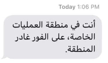 Syrian Army Prepares For Operation Around Idlib, Sends Warning Messages To Civilians In Area