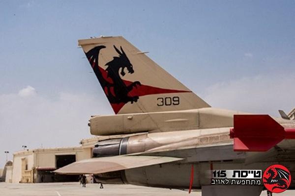 "Israel's Air Force 115th ""Flying Dragon"" Aggressor Squadron"