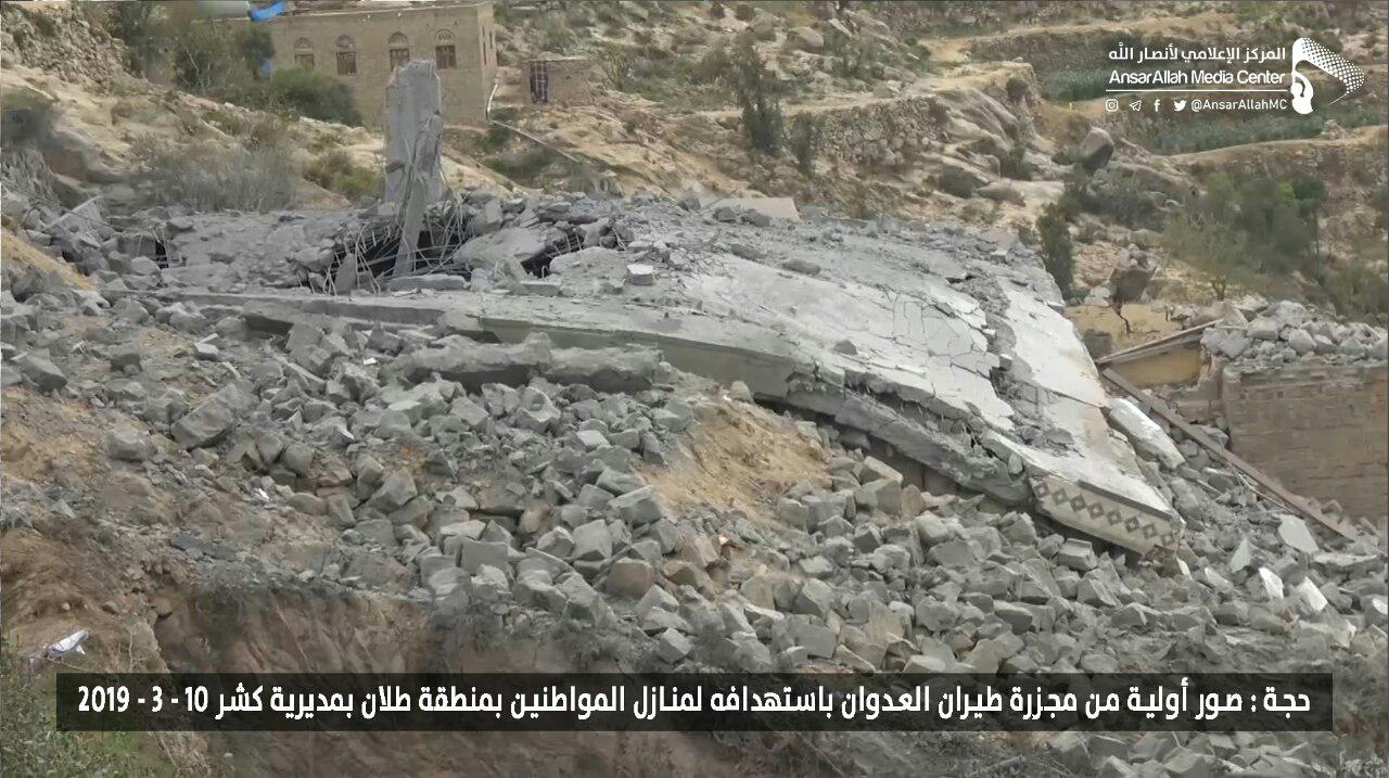Saudi-led Coalition Airstrike Kill 20 Women In Northwestern Yemen (Photos)