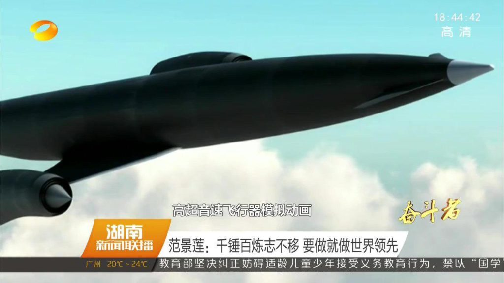 Chinese State Media Reveals Mysterious Hypersonic Aircraft