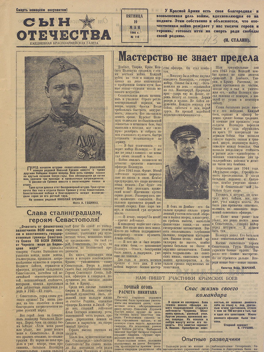 Russian Defense Ministry Declassified Historical Records On the 75th Anniversary of the Crimean Offensive