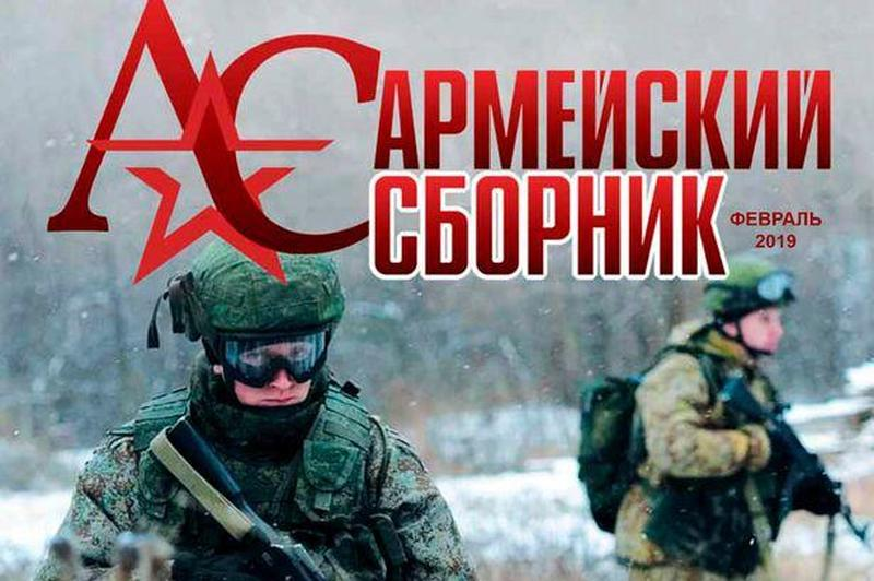 "Russia Training ""Psychic"" Special Forces - Ministry Of Defense Journal"